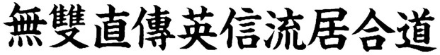 MJER old kanji